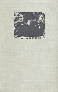 Братья Карамазовы. В двух томах. Том 1