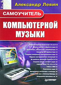 Александр Левин Самоучитель компьютерной музыки левин а самоучитель левина самоучитель полезных программ восьмое издание