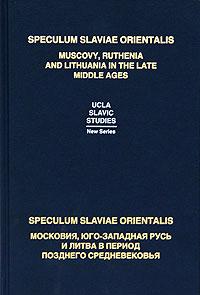 Speculum Slaviae Orientalis: Московия, Юго-Западная Русь и Литва в период позднего Средневековья развивается внимательно рассматривая