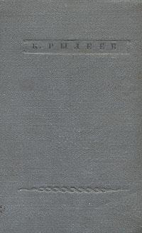 К. Рылеев. Стихотворения а ф иванов песни классика думы и юмористические стихотворения
