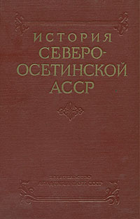 Zakazat.ru: История Северо-Осетинской АССР