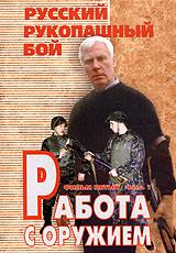 Русский рукопашный бой. Фильм пятый. Часть 1. Работа с оружием
