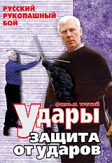 Русский рукопашный бой. Фильм третий. Удары. Защита от ударов
