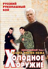 Русский рукопашный бой. Фильм четвертый. Часть 1. Холодное оружие. Работа против ножа