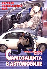 Русский рукопашный бой. Фильм восьмой. Части 1, 2. Самозащита в автомобиле