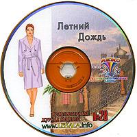 Zakazat.ru ЖУРНАЛ МОДЕЛЕЙ № 28 Летний дождь + Пароль для заказа лекал (5 выкроек)