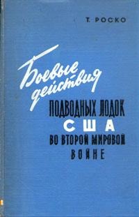 Боевые действия подводных лодок США во второй мировой войне книгу энциклопедия советских подводных лодок а в платонов в украине