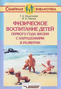 Г. А. Решетнева, И. Н. Минка Физическое воспитание детей первого года жизни с нарушениями в развитии