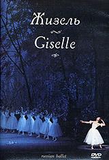 Жизель / Giselle видеофильм 14