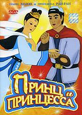 Принц и принцесса короли рулетки