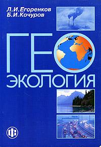 Геоэкология. Л. И. Егоренков, Б. И. Кочуров