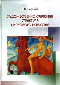 Zakazat.ru Художественно-образная структура циркового искусства. В. А. Баринов