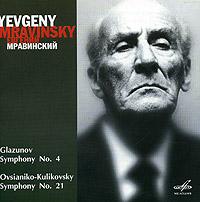 Евгений Мравинский,Ленинградский филармонический оркестр Yevgeny Mravinsky. Symphony No. 4, Symphony No. 21