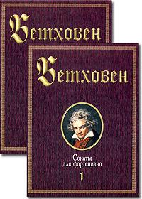 Бетховен Сонаты для фортепиано. В 2 томах