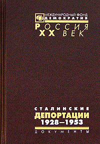 Zakazat.ru: Сталинские депортации. 1928-1953