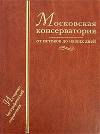 Московская консерватория. От истоков до наших дней