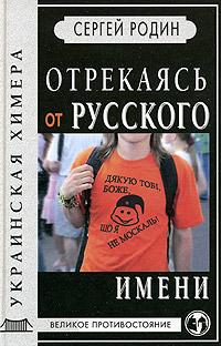 Сергей Родин Отрекаясь от русского имени бегонию корневую в украине