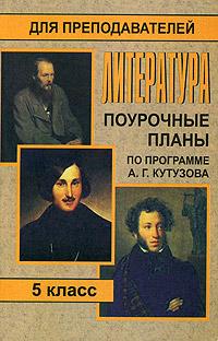 Литература. 5 класс. Поурочные планы по программе А. Г. Кутузова