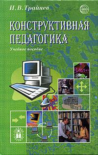 И.В. Трайнев Конструктивная педагогика