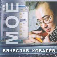 Вячеслав Ковалев. Мое