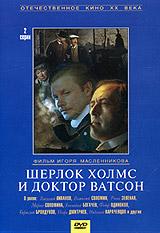 Шерлок Холмс и доктор Ватсон шерлок холмс и доктор ватсон 2