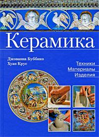 Джованна Буббико, Хуан Крус Керамика. Техники, материалы, изделия