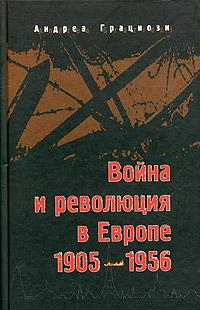 Андреа Грациози Война и революция в Европе 1905-1956