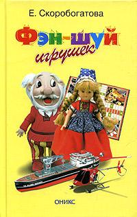Е. Скоробогатова Фэн-шуй игрушек костенко а тигр астропрогноз и фэн шуй на 2011 год