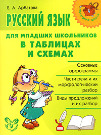 Е. А. Арбатова Русский язык для младших школьников в таблицах и схемах цена 2017