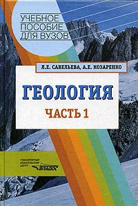 Геология. В 2 частях. Часть 1