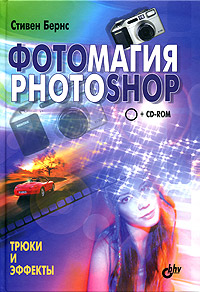 Стивен Бернс Фотомагия PHOTOSHOP (+ CD-ROM) с в бондаренко м ю бондаренко photoshop видеосамоучитель dvd rom