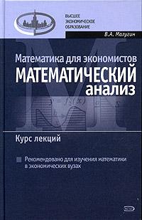Математика для экономистов. Математический анализ
