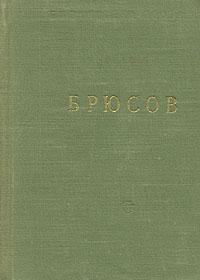 В. Я. Брюсов