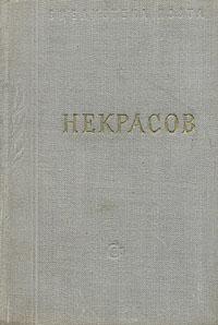 Некрасов. Стихотворения. В трех томах. Том 2 цена