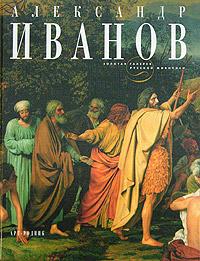 С. С. Степанова Александр Иванов