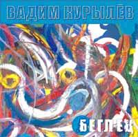 Вадим Курылев и сотоварищи закончили запись нового альбома.