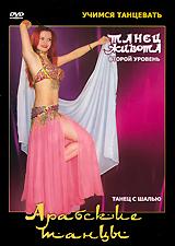 Zakazat.ru Учимся танцевать: Танец живота. Арабские танцы. Второй уровень