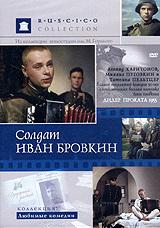Солдат Иван Бровкин иван бунин жизнь арсеньева