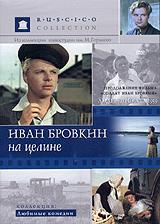 Иван Бровкин на целине Киностудия Им. М. Горького