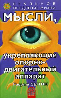 Георгий Сытин Мысли, укрепляющие опорно-двигательный аппарат