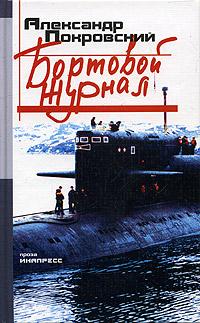 Александр Покровский Бортовой журнал люди лодки море а покровского