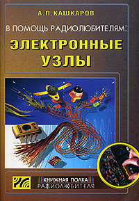 А. П. Кашкаров В помощь радиолюбителям: электронные узлы