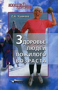 С. А. Ушакова Здоровье людей пожилого возраста компьютер для людей старшего возраста cамоучитель левина в цвете