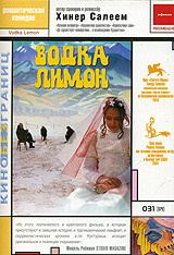 Водка лимон Dulcine Films,Amka Films Productions S.A.,Paradise Films