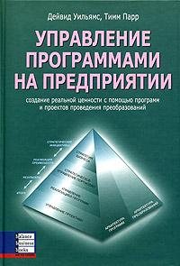 Управление программами на предприятии. Дейвид Уильямс, Тимм Парр