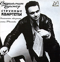 квартет имени Танеева Вениамин Баснер. Струнные квартеты (2 CD)