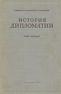 История дипломатии. В трех томах. Том 1