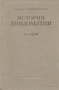 История дипломатии. В трех томах. Том 3