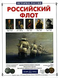Виктор Калинов Российский флот олег шелонин виктор баженов серия белянин и компания комплект из 33 книг