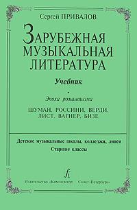 Зарубежная музыкальная литература. Эпоха романтизма